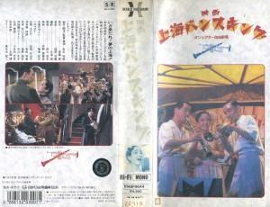 映画 上海バンスキング オンシアター自由劇場 VHSネットレンタル ビデオ博物館 廃盤ビデオ専門店 株式会社Kプラス