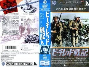 ビーチレッド戦記 VHSネットレンタル ビデオ博物館 廃盤ビデオ専門店 株式会社Kプラス