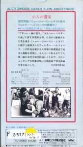 小人の饗宴 VHSネットレンタル ビデオ博物館 廃盤ビデオ専門店 株式会社Kプラス