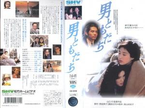 男ともだち VHSネットレンタル ビデオ博物館 廃盤ビデオ専門店 株式会社Kプラス