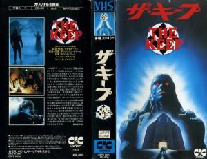 ザ・キープ VHSネットレンタル ビデオ博物館 廃盤ビデオ専門店 株式会社Kプラス
