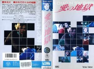 愛の地獄 VHSネットレンタル ビデオ博物館 廃盤ビデオ専門店 株式会社Kプラス