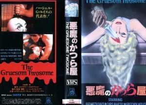 悪魔のかつら屋 VHSネットレンタル ビデオ博物館 廃盤ビデオ専門店 株式会社Kプラス