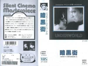 暗黒街 ジョセフ・フォン・スタンバーグの暗黒街 VHSネットレンタル ビデオ博物館 廃盤ビデオ専門店 株式会社Kプラス