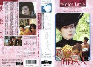哀しみの伯爵夫人 VHSネットレンタル ビデオ博物館 廃盤ビデオ専門店 株式会社Kプラス