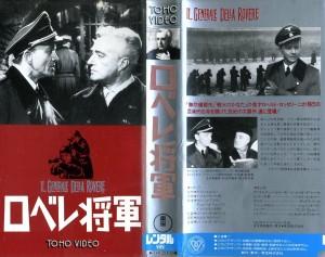 ロベレ将軍 VHSネットレンタル ビデオ博物館 廃盤ビデオ専門店 株式会社Kプラス