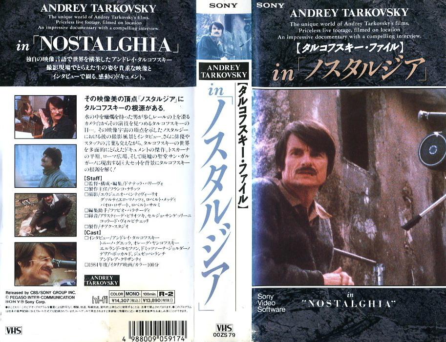 タルコフスキー・ファイルin「ノスタルジア」 VHSネットレンタル ビデオ博物館 廃盤ビデオ専門店 株式会社Kプラス