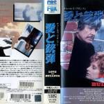 チャールズ・ブロンソン 愛と銃弾 殺人のはらわた VHSネットレンタル ビデオ博物館 廃盤ビデオ専門店 株式会社Kプラス