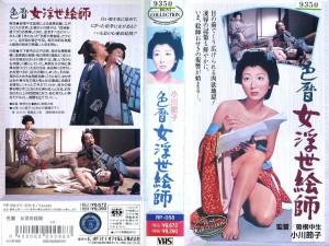 色暦女浮世絵師 VHSネットレンタル ビデオ博物館 廃盤ビデオ専門店 株式会社Kプラス