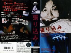 張り込み VHSネットレンタル ビデオ博物館 廃盤ビデオ専門店 株式会社Kプラス