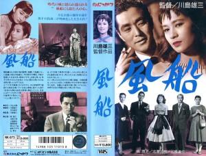 風船 VHSネットレンタル ビデオ博物館 廃盤ビデオ専門店 株式会社Kプラス