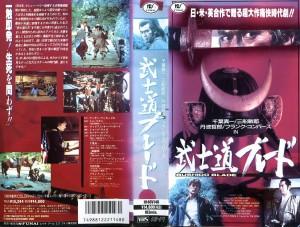 武士道ブレード VHSネットレンタル ビデオ博物館 廃盤ビデオ専門店 株式会社Kプラス