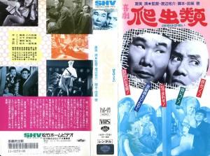喜劇 爬虫類 VHSネットレンタル ビデオ博物館 廃盤ビデオ専門店 株式会社Kプラス
