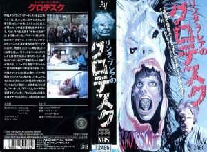 リンダ・ブレアの グロテスク VHSネットレンタル ビデオ博物館 廃盤ビデオ専門店 株式会社Kプラス