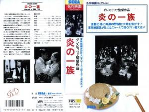 炎の一族 VHSネットレンタル ビデオ博物館 廃盤ビデオ専門店 株式会社Kプラス
