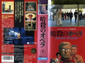 暗殺のオペラ VHSネットレンタル ビデオ博物館 廃盤ビデオ専門店 株式会社Kプラス