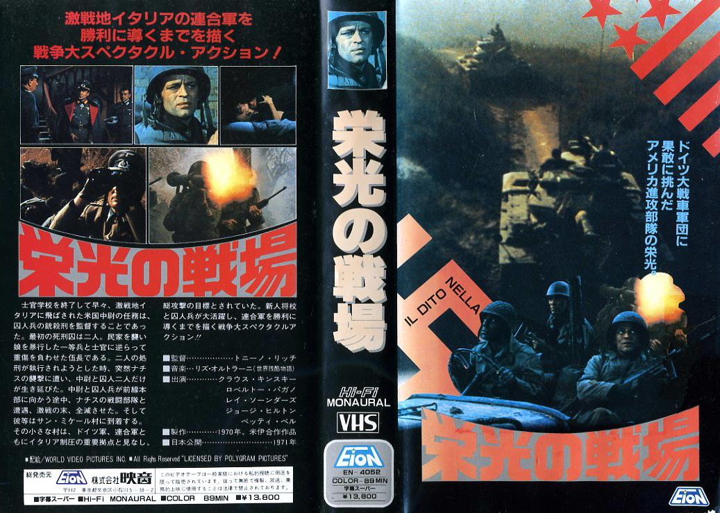 栄光の戦場 VHSネットレンタル ビデオ博物館 廃盤ビデオ専門店 株式会社Kプラス