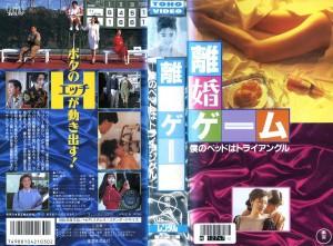 離婚ゲーム 僕のベッドはトライアングル VHSネットレンタル ビデオ博物館 廃盤ビデオ専門店 株式会社Kプラス