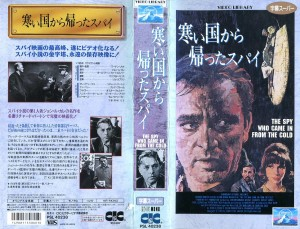 寒い国から帰ったスパイ VHSネットレンタル ビデオ博物館 廃盤ビデオ専門店 株式会社Kプラス