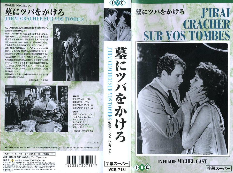 墓にツバをかけろ VHSネットレンタル ビデオ博物館 廃盤ビデオ専門店 株式会社Kプラス