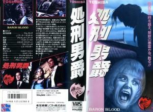 処刑男爵 VHSネットレンタル ビデオ博物館 廃盤ビデオ専門店 株式会社Kプラス