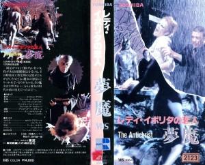 レディ・イポリタの恋人/夢魔 VHSネットレンタル ビデオ博物館 廃盤ビデオ専門店 株式会社Kプラス
