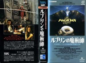 ルブリンの魔術師 VHSネットレンタル ビデオ博物館 廃盤ビデオ専門店 株式会社Kプラス