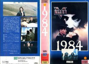 1984 VHSネットレンタル ビデオ博物館 廃盤ビデオ専門店 株式会社Kプラス