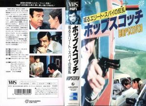ホップスコッチ/或るエリート・スパイの反乱 VHSネットレンタル ビデオ博物館 廃盤ビデオ専門店 株式会社Kプラス