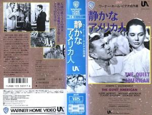 静かなアメリカ人 VHSネットレンタル ビデオ博物館 廃盤ビデオ専門店 株式会社Kプラス