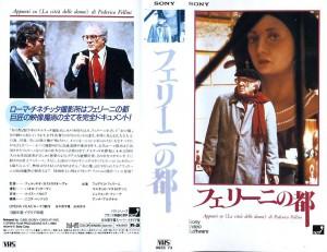 フェリーニの都 VHSネットレンタル ビデオ博物館 廃盤ビデオ専門店 株式会社Kプラス