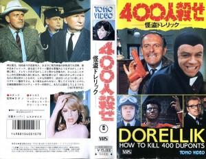 400人殺せ 怪盗ドレリック VHSネットレンタル ビデオ博物館 廃盤ビデオ専門店 株式会社Kプラス