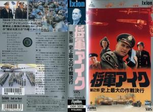 将軍アイク VHS全3巻セット VHSネットレンタル ビデオ博物館 廃盤ビデオ専門店 株式会社Kプラス