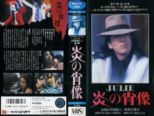 炎の肖像 VHSネットレンタル ビデオ博物館 廃盤ビデオ専門店 株式会社Kプラス