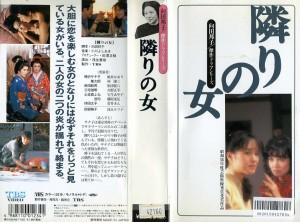 隣りの女 向田邦子 傑作ドラマシリーズ VHSネットレンタル ビデオ博物館 廃盤ビデオ専門店 株式会社Kプラス