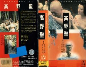 高野聖 VHSネットレンタル ビデオ博物館 廃盤ビデオ専門店 株式会社Kプラス