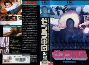 ゼブラ軍団 VHSネットレンタル ビデオ博物館 廃盤ビデオ専門店 株式会社Kプラス