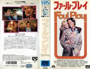 ファール・プレイ VHSネットレンタル ビデオ博物館 廃盤ビデオ専門店 株式会社Kプラス