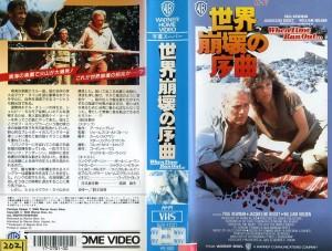 世界崩壊の序曲 VHSネットレンタル ビデオ博物館 廃盤ビデオ専門店 株式会社Kプラス