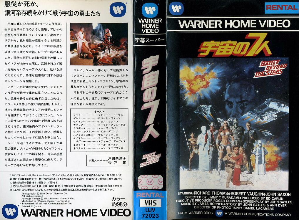 宇宙の7人 VHSネットレンタル ビデオ博物館 廃盤ビデオ専門店 株式会社Kプラス