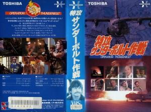 特攻サンダーボルト作戦 VHSネットレンタル ビデオ博物館 廃盤ビデオ専門店 株式会社Kプラス