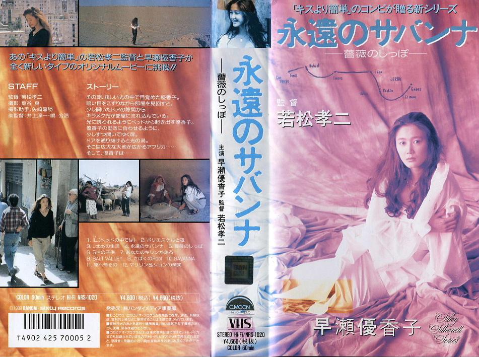 永遠のサバンナ 薔薇のしっぽ VHSネットレンタル ビデオ博物館 廃盤ビデオ専門店 株式会社Kプラス