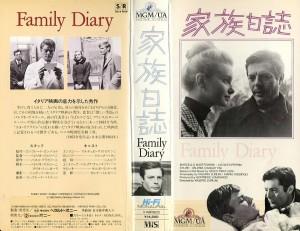家族日誌 VHSネットレンタル ビデオ博物館 廃盤ビデオ専門店 株式会社Kプラス