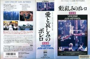 愛と哀しみのボレロ 完全版VHS2巻組 VHSネットレンタル ビデオ博物館 廃盤ビデオ専門店 株式会社Kプラス