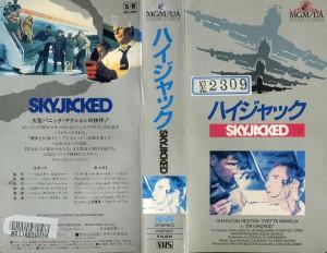ハイジャック VHSネットレンタル ビデオ博物館 廃盤ビデオ専門店 株式会社Kプラス