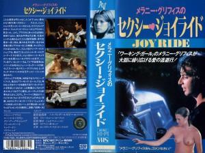 メラニー・グリフィスの セクシー・ジョイライド VHSネットレンタル ビデオ博物館 廃盤ビデオ専門店 株式会社Kプラス