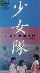 少女隊 アメリカ漂流記 VHSネットレンタル ビデオ博物館 廃盤ビデオ専門店 株式会社Kプラス