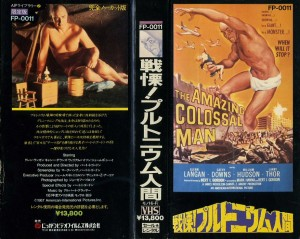 戦慄!プルトニウム人間 VHSネットレンタル ビデオ博物館 廃盤ビデオ専門店 株式会社Kプラス