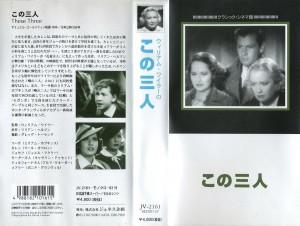 この三人 VHSネットレンタル ビデオ博物館 廃盤ビデオ専門店 株式会社Kプラス