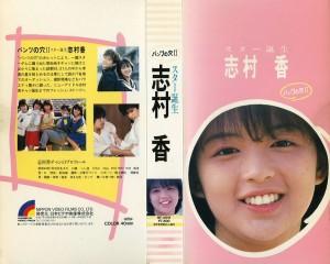 スター誕生 志村香 パンツの穴Ⅱ VHSネットレンタル ビデオ博物館 廃盤ビデオ専門店 株式会社Kプラス